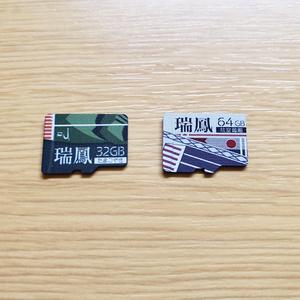 瑞鳳メモリカード32GB64GBセット(非匿名)