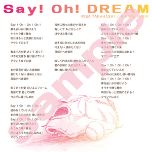 『Say! Oh! DREAM』 (instrumental同梱版)