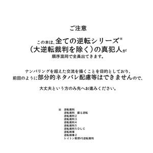 ネタバレ2-逆転シリーズ全真犯人コミック冊子-