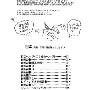 ネタバレ-逆転シリーズ全真犯人イラスト冊子-