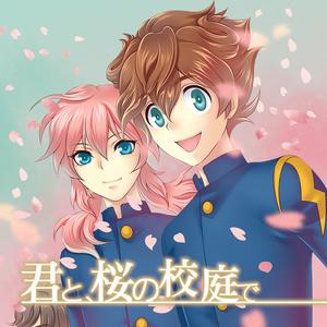 君と、桜の校庭で