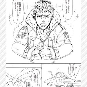 二重螺旋外のイカロス 1p(?)漫画まとめみたいなやつ!