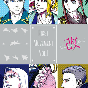 FIRST MOVEMENT Vol.1 改