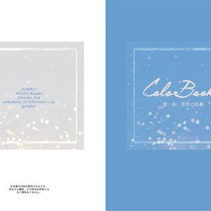 Color book 雲一条、意思の結晶