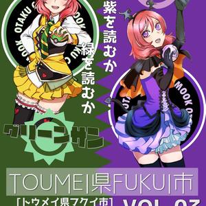 【期間限定無料】TOUMEI県FUKUI市Vol.03&04_ラブライブ!抜粋版