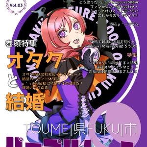 TOUMEI県FUKUI市Vol.03 パープルムーンVer(電子書籍・PDF)