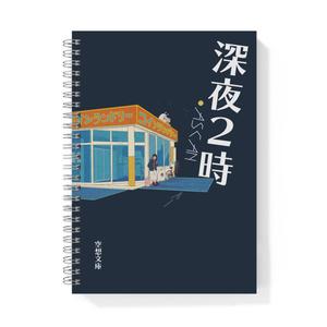 書籍風ノート