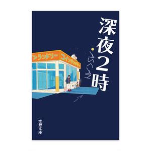 文庫本風ポストカード