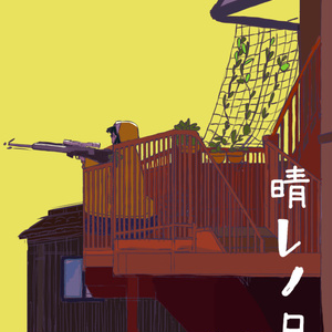 晴レの日(C94 発売画集)