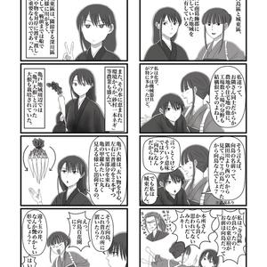 23区々Show!帝都参十五色 紹介&小ネタ詰め合わせ本