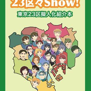 23区々Show!