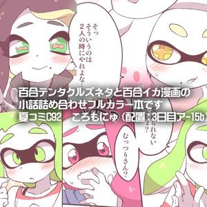 【DL版】ゆりたく~るテンタクルズ