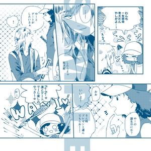 【凛甲斐】Present for YOU.