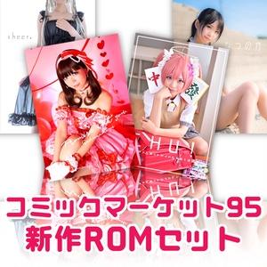 【特典付き】C95新作ROMセット