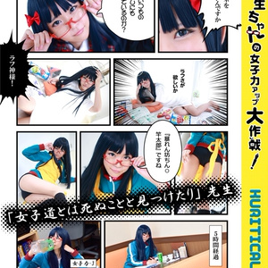 先生ちゃんの女子力アップ大作戦!