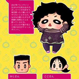 じお婚エッセイ漫画『むすめ1さい! vol.2』