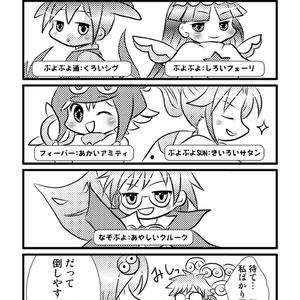 ぷよぷよMIX