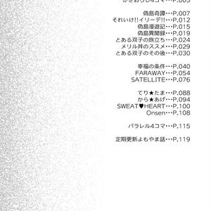 LFの総集編