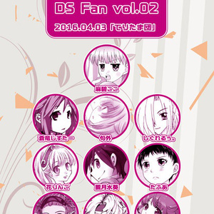 DS Fan vol.02