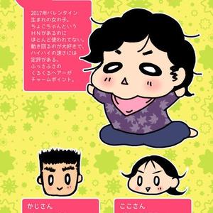 じお婚エッセイ漫画『むすめ0さい!』
