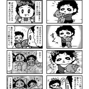 じお婚エッセイ漫画『むすめ1さい! vol.1』