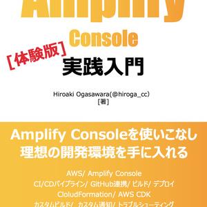 [体験版] Amplify Console 実践入門