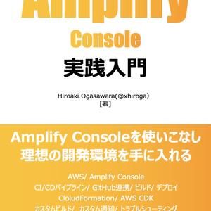 Amplify Console 実践入門