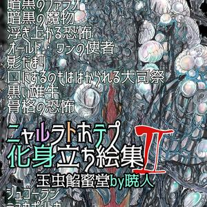 【玉虫餡蜜堂】ニャルラトホテプ立ち絵集Ⅱ【@暁人】