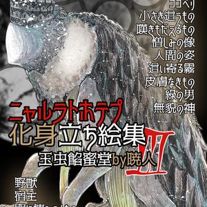 【玉虫餡蜜堂】ニャルラトホテプ立ち絵集Ⅲ【@暁人】