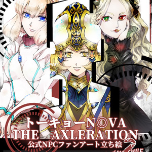 【TRPG】【トーキョーN◎VA THE AXLERATION】公式NPCオンセ用立ち絵3【ファンアート】