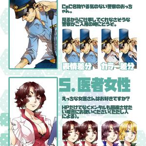 【玉虫餡蜜堂】TPRG向けオリジナルNPCデータ集《2010's JAPAN》【無料版】