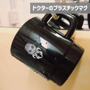 「ドクターのプラスチックマグカップ」dbd