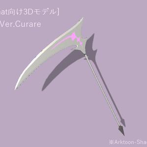 [VRchat向け3Dモデル]大鎌Ver.Curare