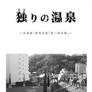 独りの温泉(仮)無料評価版