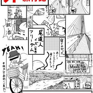 たびぼん vol2 Road to 尾道