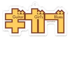 ギガブ(ロゴ)(アクリルキーホルダー01)