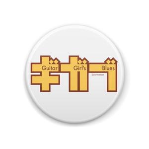 ギガブ(ロゴ)(缶バッジ01)