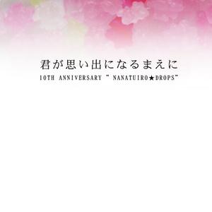 DL版 君が思い出になるまえに ~10th anniversary nanatuiro★drops~