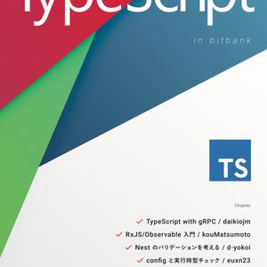 Practical TypeScript in bitbank (PDF版)