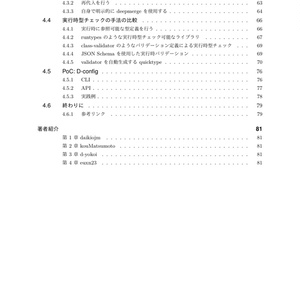 Practical TypeScript in bitbank (紙版)