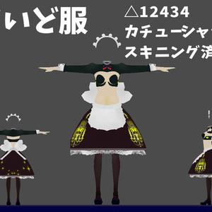 めいど服 CC0 1.0