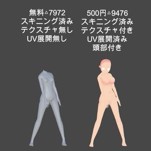 胸大きさ変更シェイプ付き双葉式_素体 CC0 1.0