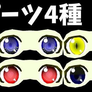 瞳パーツ4種 CC0