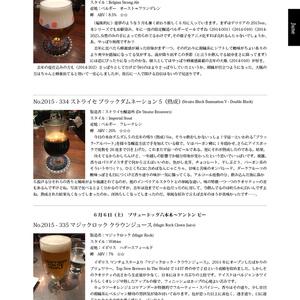 ビールのメモ帳Vol.1~4 PDF版