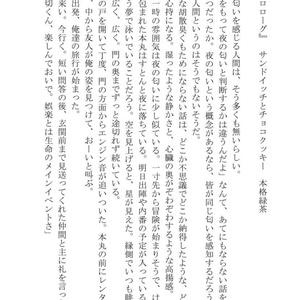 物が語る故、物語 番外編~初期刀メシ~