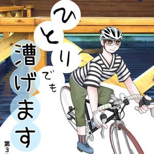 【DL版】ひとりでも漕げます 第3ステージ◆由仁町ライド篇