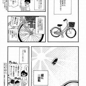 【DL版】ひとりでも漕げます クロスバイク総集篇◆小樽・支笏湖ライド篇
