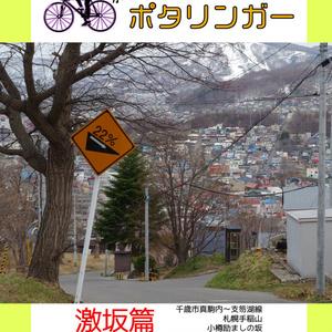 【DL版】ポタポタポタリンガーvol.1 激坂篇