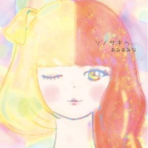 あみあみな 1st Album「ソノサキヘ」