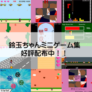 鈴玉ちゃんミニゲーム集
